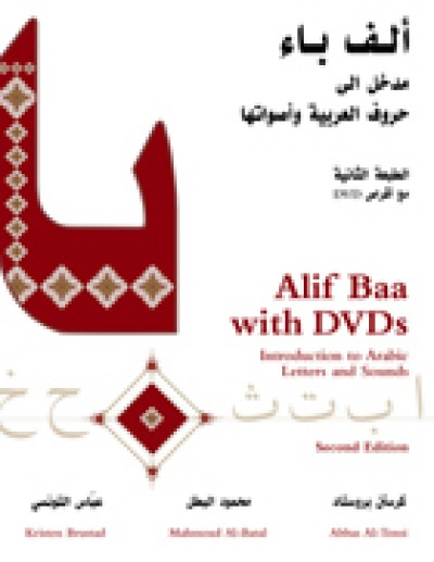 Alif Baa with Multmedia: Introduction to Arabic Letters and Sounds, 2nd Edition