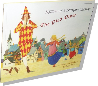 Pied Piper Children's Book in Russian/English (Paperback)