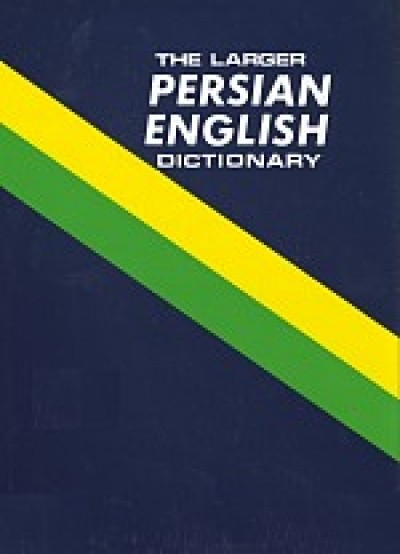 Larger Persian-English Dictionary (HC)