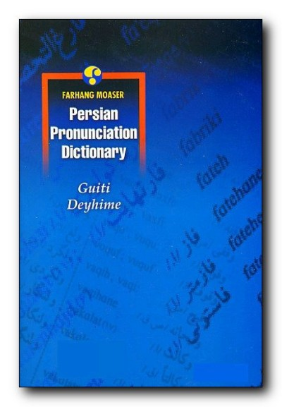 Persian Pronounciation Dictionary (Softcover)