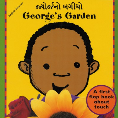 George's Garden (Gujarati-English)