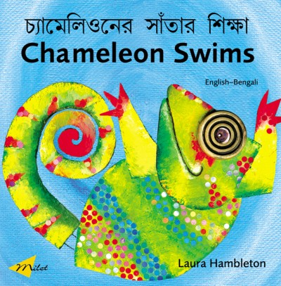 Chameleon Swims (English-Bengali) (Board book)