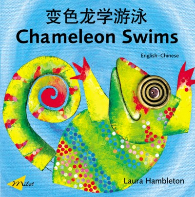 Chameleon Swims (English-Simplified Chinese)