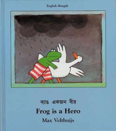 Frog is a Hero (English-Bengali)