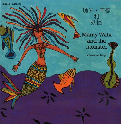 Mamy Wata and The Monster (English-Chinese)