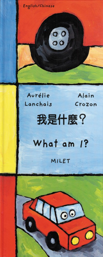 What Am I? (English-Chinese)