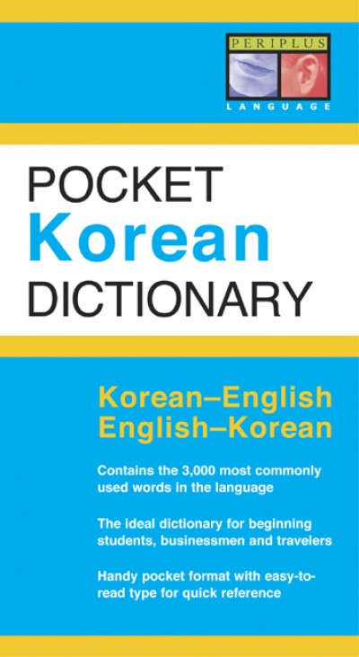 Pocket Korean<>English Dictionary (96 Pages) (Paperback)
