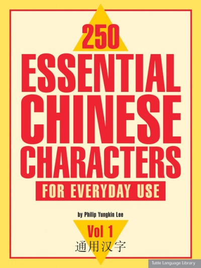 Tuttle - 250 Essential Chinese Characters for Everyday Use: Vol 1