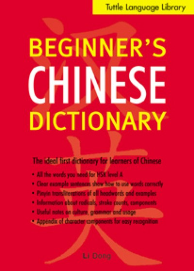 Tuttle Chinese - Beginner's Chinese Dictionary