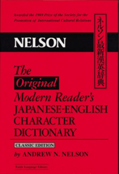 Tuttle - Nelson The Original Mondern Reader's Japanese-English Characte