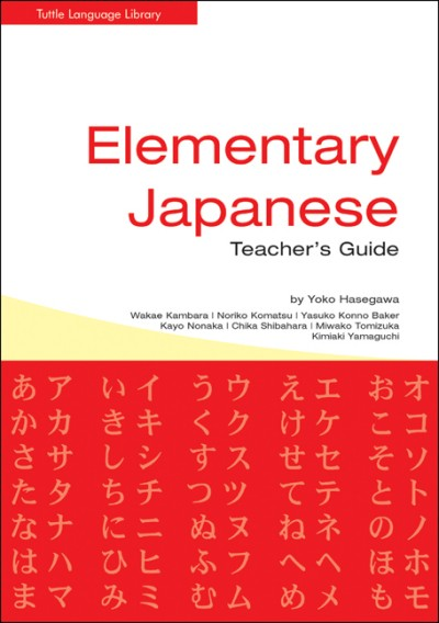 Elementary Japanese Teacher's Guide (Book)