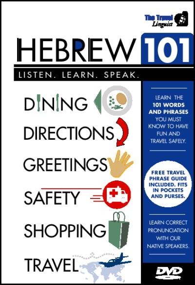 Hebrew 101 dvd m4hsunfo