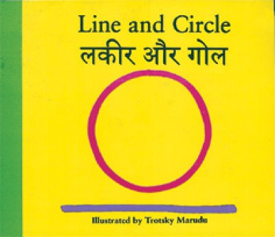Line and Circle in Spanish and English by Trotsky Maruda