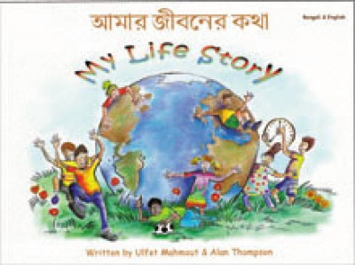 My Life Story in Portuguese & ENglish by Ülfet Mahmout & Alan Thompson