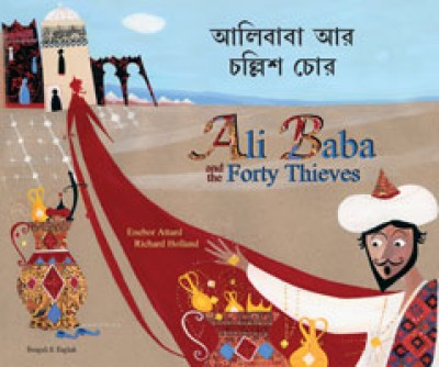 Ali Baba & the Forty Thieves in Romanian & English (PB)