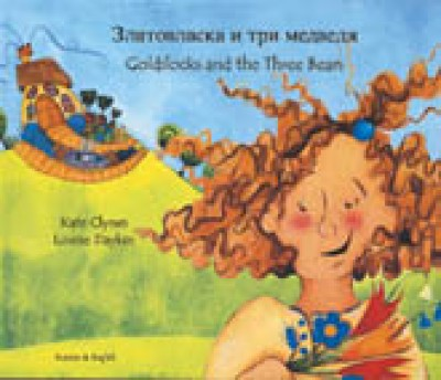 Goldilocks & the Three Bears in Portuguese & English (PB)