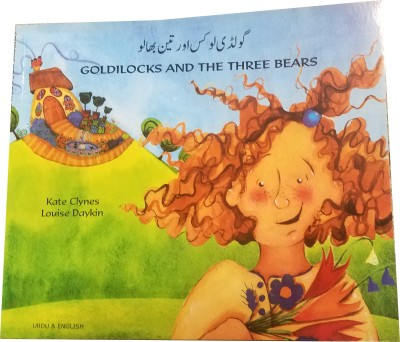 Goldilocks & the Three Bears in Urdu & English (PB)