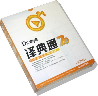 Dr. Eye English <-> Chinese V. 7.0 Standard