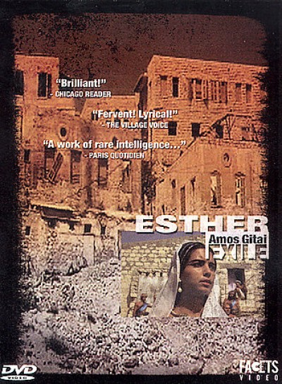 Esther (DVD) in Hebrew, Arabic