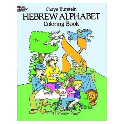 Hebrew Alphabet Coloring Book (Paperback)