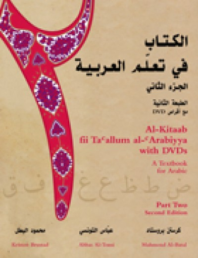 Al-Kitaab/Textbook for Beginning Arabic - Part Two (Book & DVD) 2nd Edit.