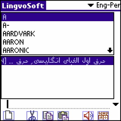 Language Teacher on Palm OS for English <> Farsi
