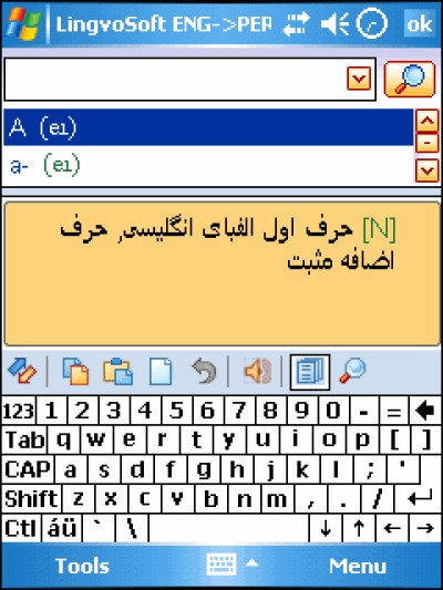 Language Teacher on Pocket PC for English <> Farsi
