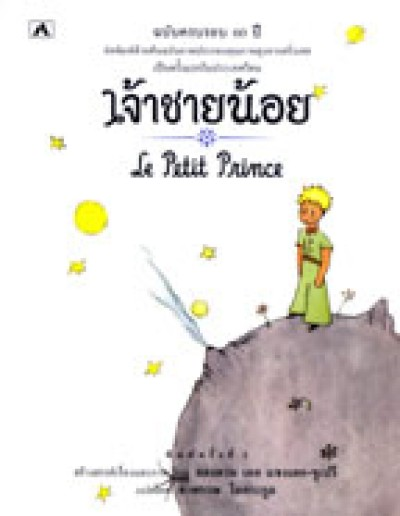 Little Prince, The - Thai - Jâau Chaai Nóoi