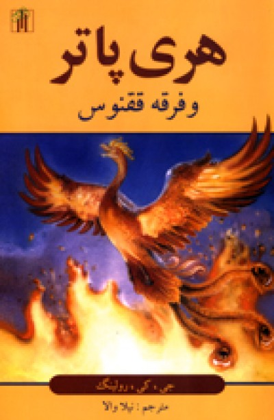 Harry Potter in Persian / Farsi [5] Harry Potter and the Order of the Phoenix in Farsi