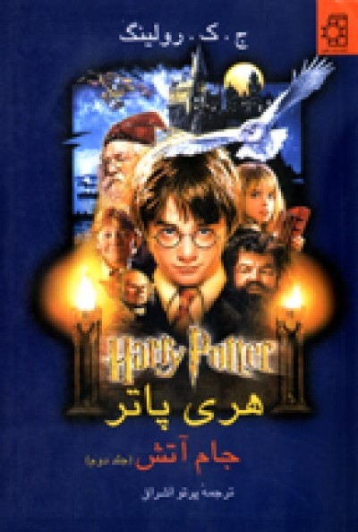 Harry Potter in Persian/Farsi [4] Harry Potter & the Goblet of Fire Farsi/Persian [2-Vol]