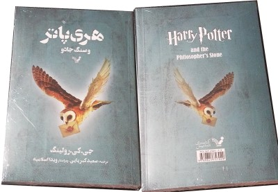 Harry Potter in Persian / Farsi [1] (Philosopher's Stone) Harry Potter va Sang Jadoo Farsi / Persian