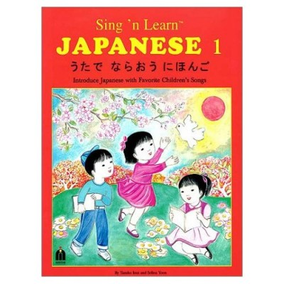 Sing and Learn Japanese 1 (book & Audio CDs)