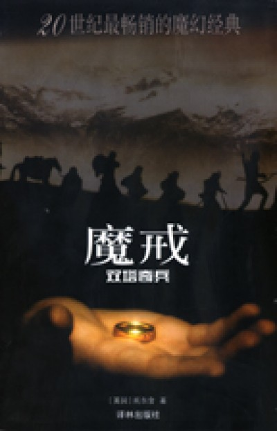 The Lord of the Rings (4-volume set) - Chinese