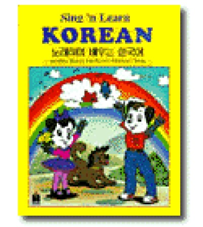 Sing and Learn Korean - CD