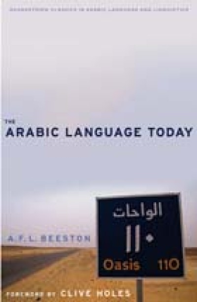 The Arabic Language Today (Paperback)