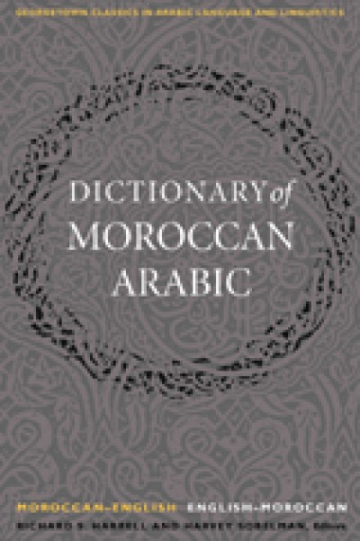 A Dictionary of Moroccan Arabic (Paperback)