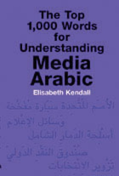 The Top 1,000 Words for understanding Media Arabic (Paperback)