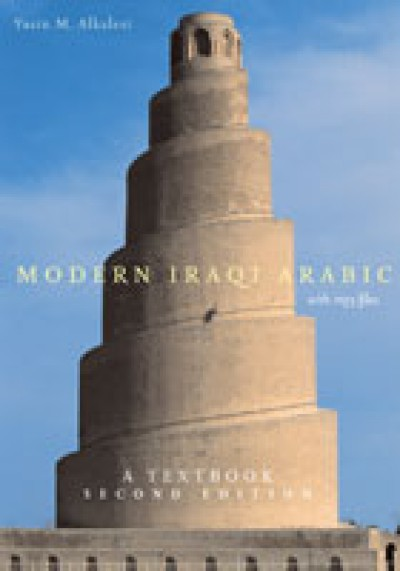 Modern Iraqi Arabic with MP3 Files (Paperback)