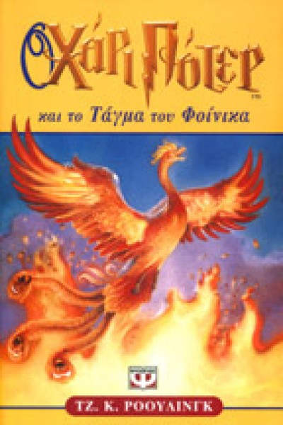 Harry Potter in Greek [5] - Khari Poter khai to Taghma toy Foinikha [V]