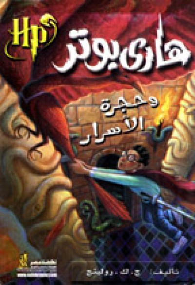 Harry Potter in Arabic [2] Harry Potter and the Chamber of Secrets