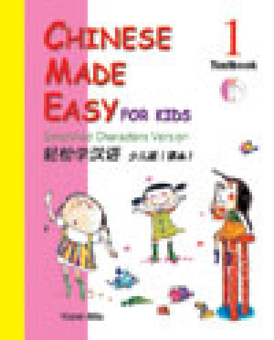 Chinese Made Easy for Children [1] - with Audio CD (simp)