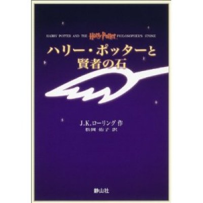 Harry Potter in Japanese [1] in Japanese (Paperback)