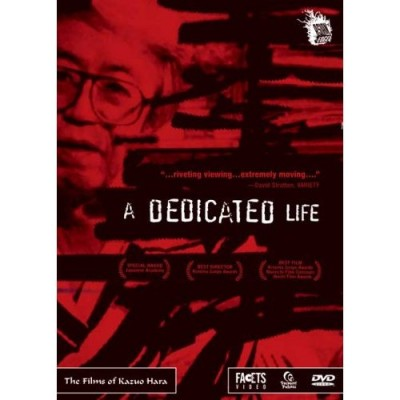 A Dedicated Life - Japanese DVD