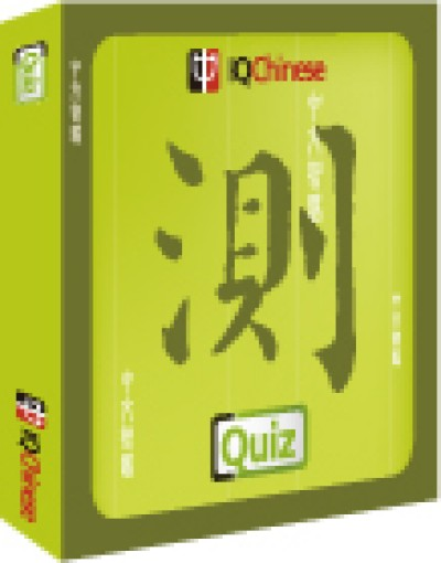 IQChinese Quiz Version 2.0 for Windows