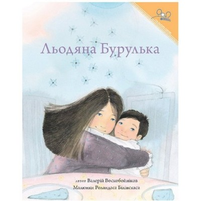 The Icicle (PB) - Ukrainian