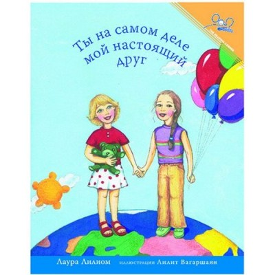 You Are a Really Good Friend of Mine (PB) - Russian