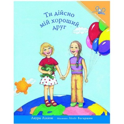 You Are a Really Good Friend of Mine (PB) - Ukrainian