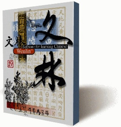 Wenlin Software for Learning Chinese, Version 4.1