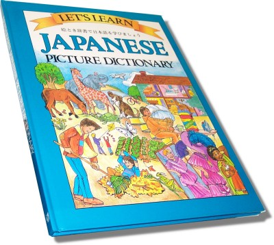 Let's Learn Japanese Picture Dictionary (Hardcover)
