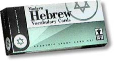 Vocabulary Flashcards (1,000 cards) Modern Hebrew